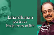 The memoir of popular actor Janardhanan
