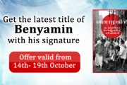 Manthalirile 20 Communist Varshangal signed by Benyamin available at DC Books