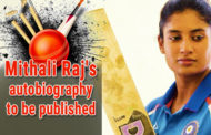 Mithali Raj's autobiography to be released soon