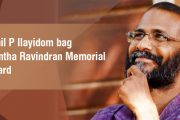 Sunil P Ilayidom wins debut Chintha Ravindran Memorial Award