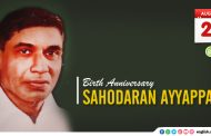 Birth Anniversary of Sahodaran Ayyappan