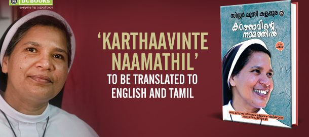 'Karthaavinte Naamathil' to be translated to English and Tamil