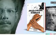 Attupokatha Ormakal: A memoir of thought, freedom and loss