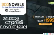 "200 Must ReadNovels Before You Die: Prebook ""Malayala Novel Sahithyamala"" by DC Books"