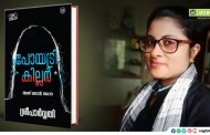 'My brain works the best while authoring crime fiction,' says Sreeparvathy