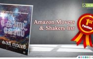 Malayalam Edition of Cosmos ranks #1 in Amazon Movers and Shakers