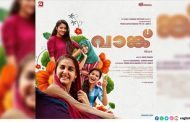 'Vaanku' the movie based on the short story by Unni R released