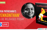 Penkonthan' by Girija Pathekara to be released today